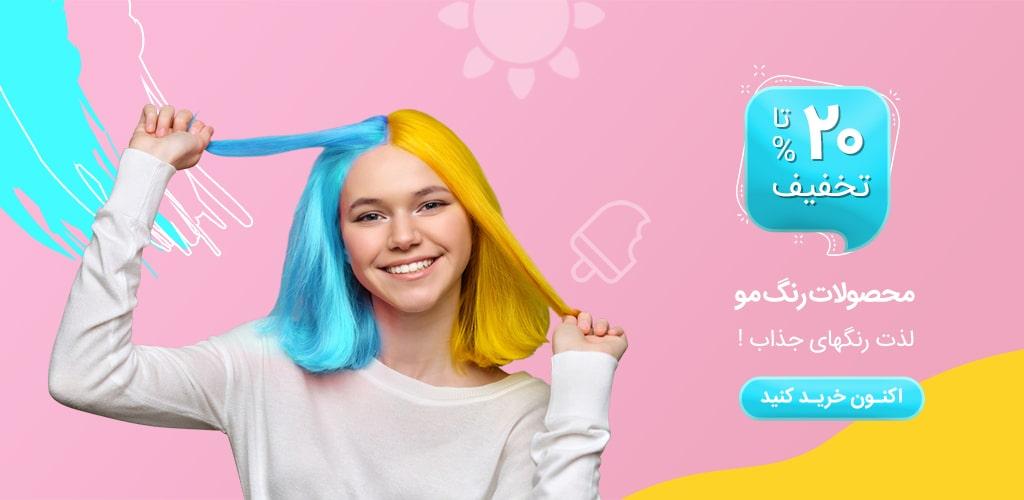 فروشگاه اینترنتی دنیز   فروش انواع روغن آرگان ، پروتئین مو و کراتین مو