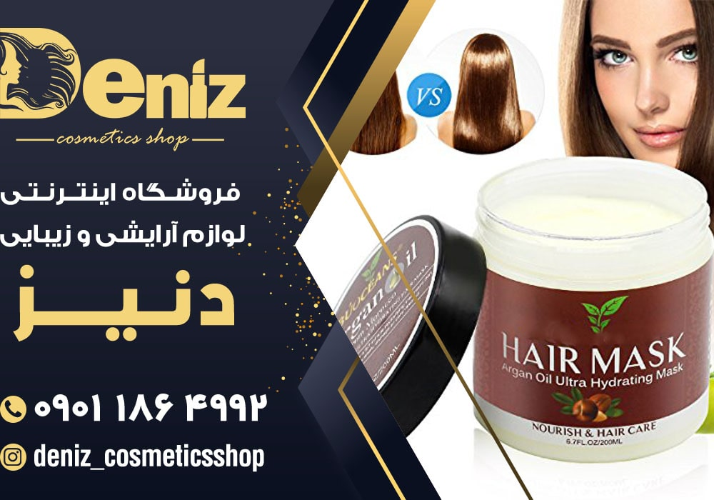 قیمت انواع ماسک مو در آذربایجان   ماسک مو آذربایجان   فروشگاه اینترنتی لوازم آرایشی دنیز