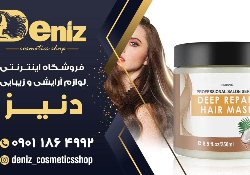 خرید ماسک مو در آذربایجان   ماسک مو آذربایجان   فروشگاه اینترنتی لوازم آرایشی دنیز