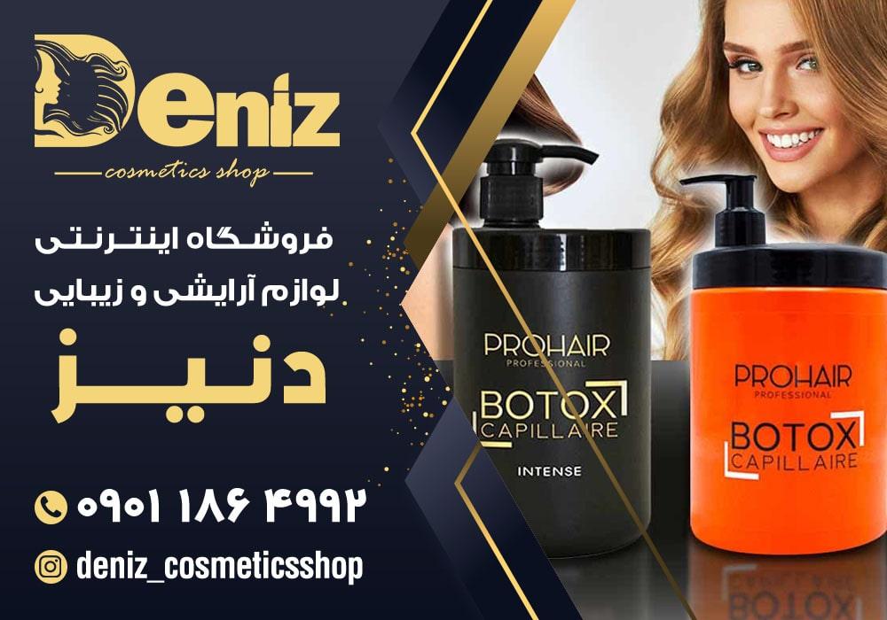خرید پروتئین مو در آذربایجان   پروتئین مو   فروشگاه اینترنتی لوازم آرایشی دنیز