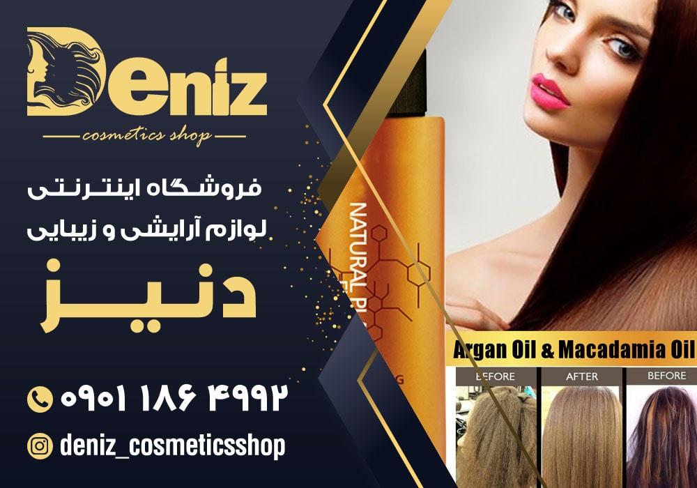 بهترین پروتئین مو در آذربایجان   پروتئین مو   فروشگاه اینترنتی لوازم آرایشی دنیز
