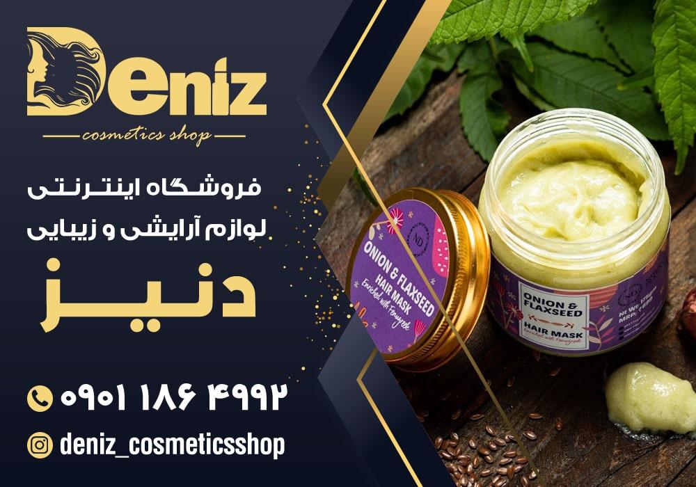 ماسک مو کراتینه در آذربایجان   ماسک مو آذربایجان   فروشگاه اینترنتی لوازم آرایشی دنیز