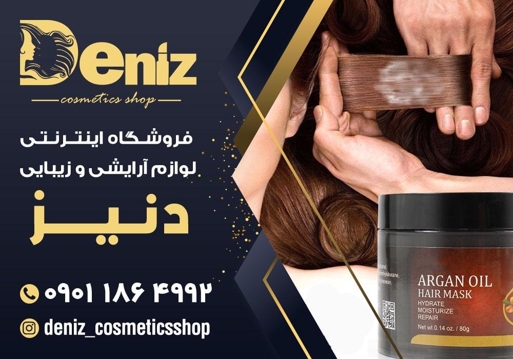 بهترین ماسک مو برای موهای خشک در آذربایجان   ماسک مو   فروشگاه اینترنتی لوازم آرایشی دنیز